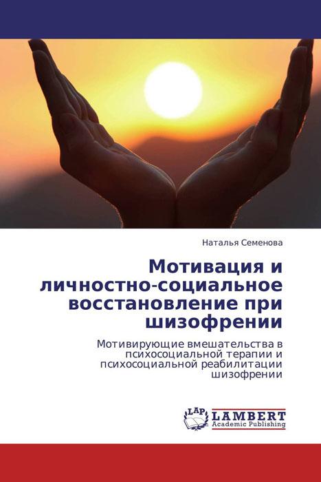 Мотивация и личностно-социальное восстановление при шизофрении