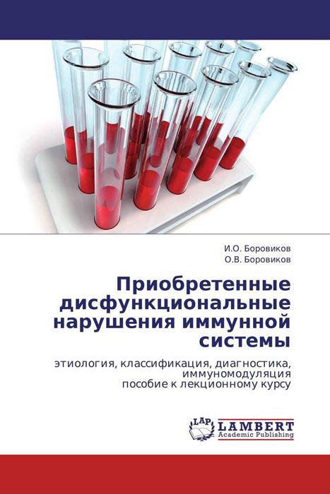 Приобретенные дисфункциональные нарушения иммунной системы