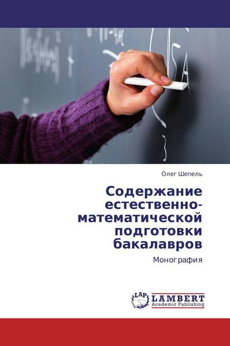 Содержание естественно-математической подготовки бакалавров