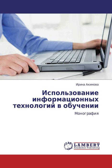 Использование информационных технологий в обучении