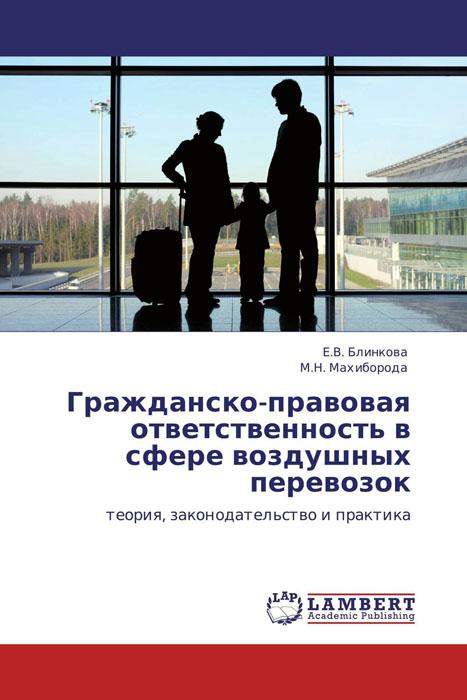 Гражданско-правовая ответственность в сфере воздушных перевозок