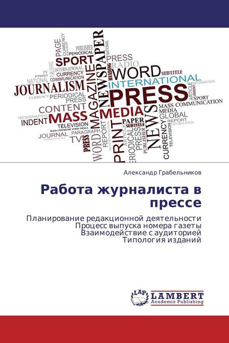 Работа журналиста в прессе