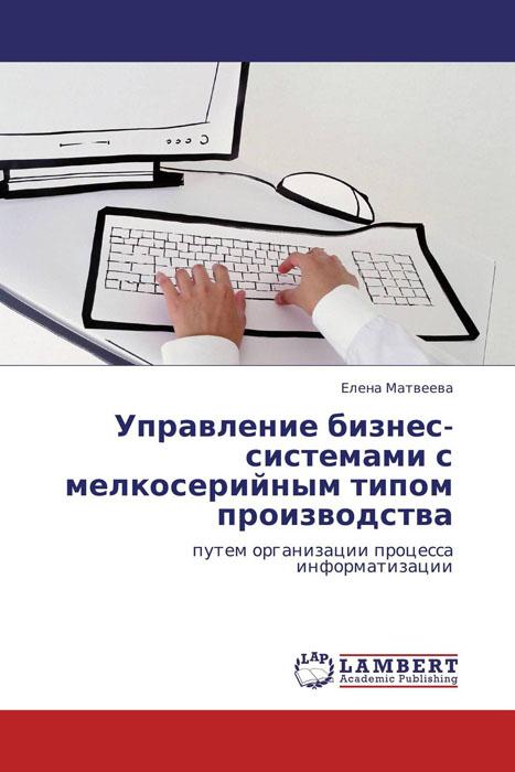Управление бизнес-системами с мелкосерийным типом производства