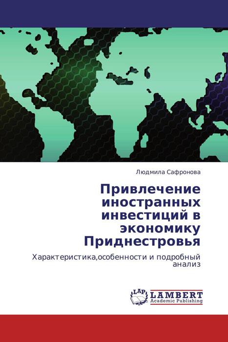 Привлечение иностранных инвестиций в экономику Приднестровья12296407В монографии исследуются основные формы привлечения иностранных инвестиций, методы оценки инвестиционной привлекательности и страновых рисков, вопросы регулирования инвестиционной деятельности на международном и национальном уровнях. В работе анализируется инвестиционный потенциал и инвестиционные риски Приднестровья, конкурентные преимущества ПМР для иностранных инвестиций, возможности урегулирования правового статуса непризнанного государства. Значительное внимание в монографии уделено исследованию социально-экономического развития Приднестровья, современному состоянию инвестиционных процессов, направлениям улучшения инвестиционного климата и имиджа государства. Книга предназначена студентам, аспирантам и преподавателям экономических специальностей, будет полезна специалистам, интересующихся данной проблематикой.
