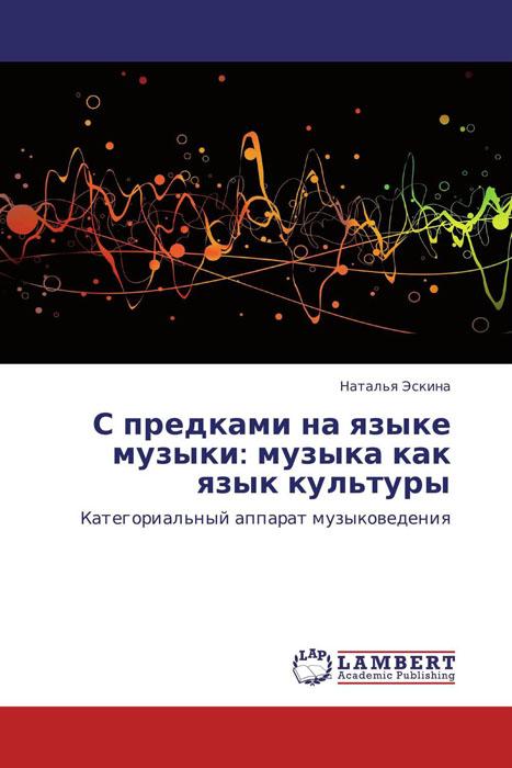 С предками на языке музыки: музыка как язык культуры