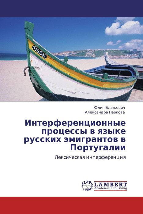 Интерференционные процессы в языке русских эмигрантов в Португалии