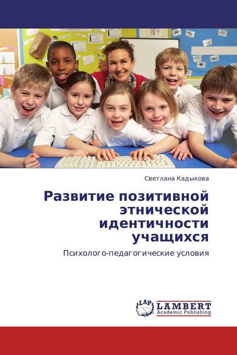 Развитие позитивной этнической идентичности учащихся