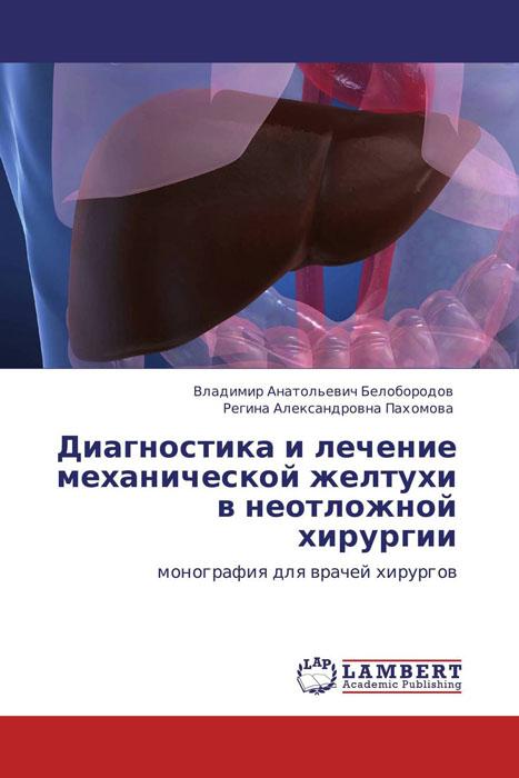 Диагностика и лечение механической желтухи в неотложной хирургии