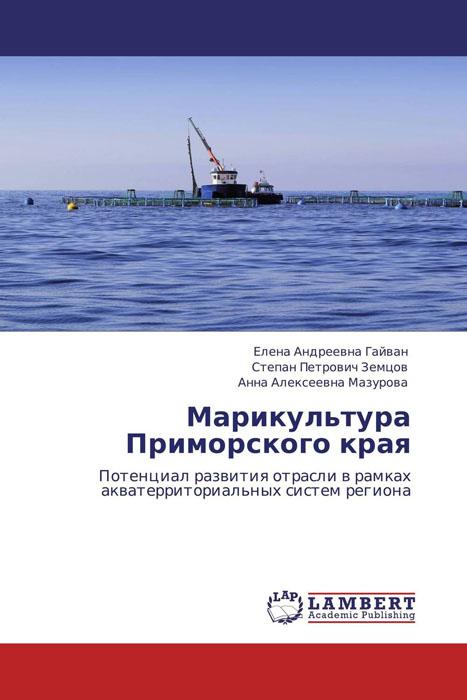 Марикультура Приморского края