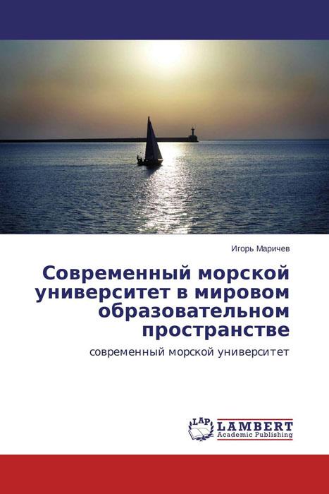 Современный морской университет в мировом образовательном пространстве