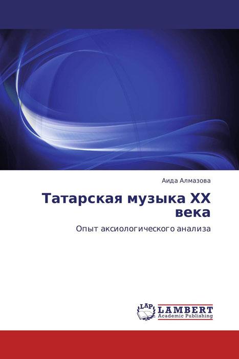 Татарская музыка ХХ века