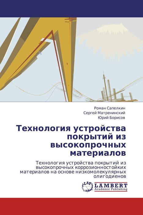 Технология устройства покрытий из высокопрочных материалов12296407Современное промышленное производство, включая капитальное строительство, требует создания новых материалов, обладающих высокими эксплуатационными характеристиками, в том числе, с высокой устойчивостью к различным агрессивным средам. В Воронежском Государственном архитектурно-строительном университете (ВГАСУ) на основе низкомолекулярных диеновых олигомеров, относящихся к классу жидких каучуков, получен материал – каучуковый бетон (каутон), обладающий набором, необходимых как для конструкционного, так и для изоляционного материала, физико-механических характеристик и химической стойкостью к агрессивным средам. Каутон целесообразно использовать для изготовления различных строительных конструкций: полов в промышленных цехах с агрессивной средой и животноводческих фермах, защитных покрытий трубопроводов, эксплуатирующихся в сложных климатических условиях Крайнего Севера и др. Рассмотрен эффективный способ устройства высокопрочных, коррозионностойких покрытий площадок из каучукового...