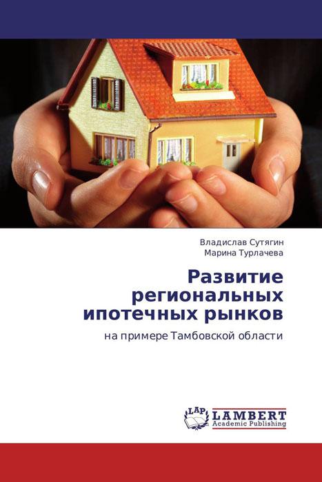 Развитие региональных ипотечных рынков12296407Проблема доступности жилья для России уже традиционна. В последние годы Правительством РФ была предпринята попытка преодоления этой проблемы, оформившаяся в национальный проект «Доступное и комфортное жилье – гражданам России». Оценивая эту попытку, можно признать ее наиболее системной за последние десятилетия. В ипотечном кредите хорошо согласуются интересы на рыночной основе кредитора и заемщика: кредитор имеет возможность на долгосрочной основе разместить временно свободные денежные средства и тем самым сбалансировать портфель инвестиций, а заемщик на разумных началах получить денежные средства и улучшить жилищные условия. Стоит сказать, что ипотечный кредит как финансовый инструмент в России начал формироваться сравнительно поздно. Фактически отечественный ипотечный рынок функционирует с 2003-2004 годов. Глобальный финансовый кризис оказал самое серьезное влияние на рынок ипотечного кредита в России. Однако, несмотря на негативные факторы и условия, сопровождающие развитие...