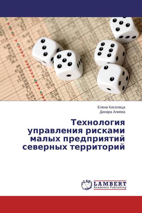Технология управления рисками малых предприятий северных территорий