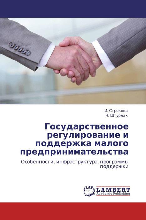Государственное регулирование и поддержка малого предпринимательства