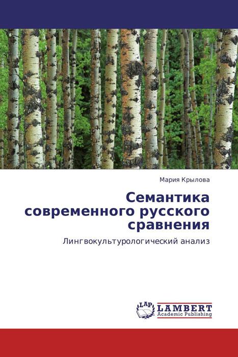 Семантика современного русского сравнения