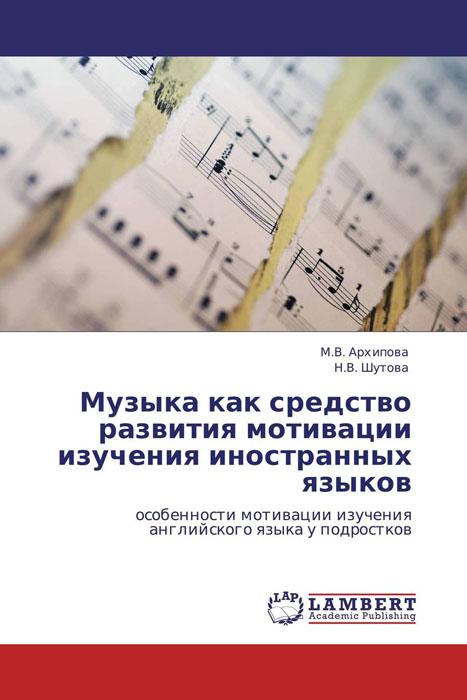 Музыка как средство развития мотивации изучения иностранных языков