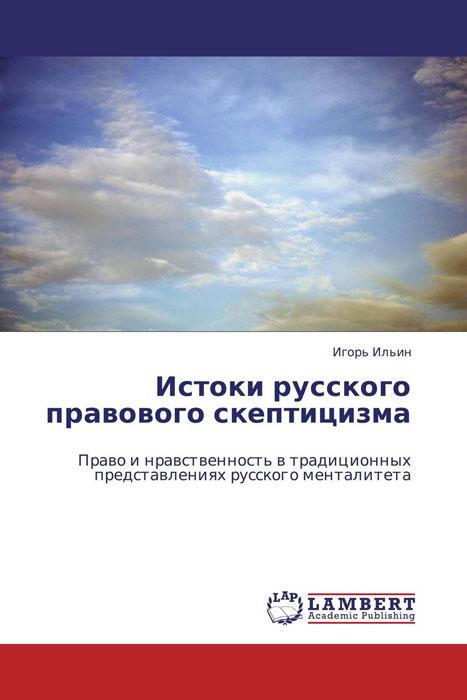 Истоки русского правового скептицизма