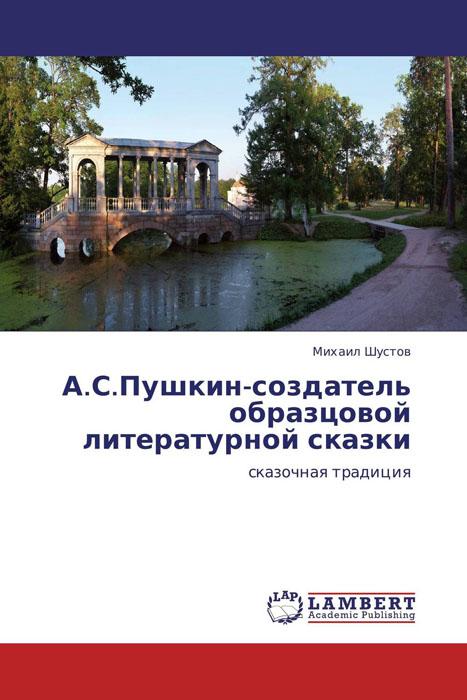 А.С.Пушкин-создатель образцовой литературной сказки