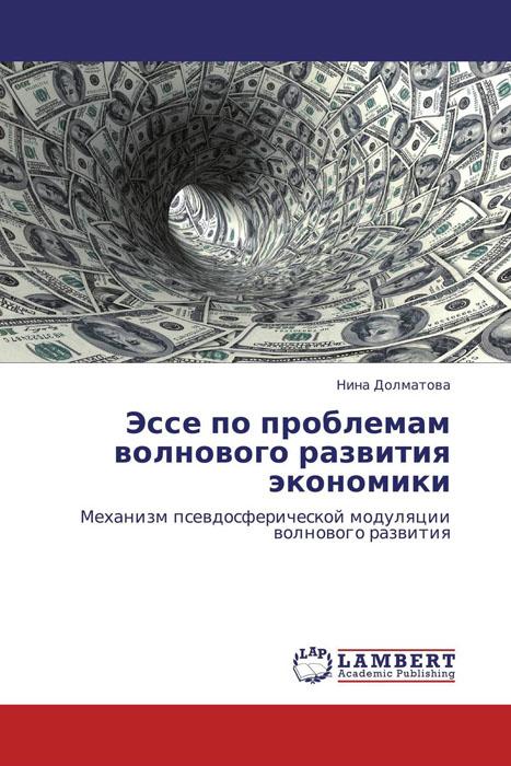Эссе по проблемам волнового развития экономики