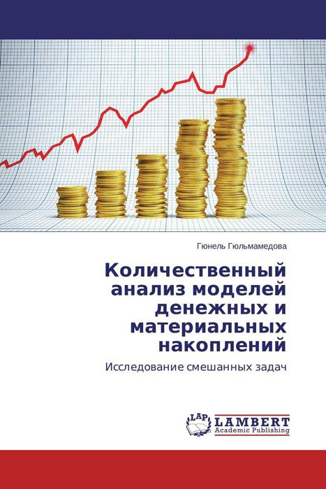 Количественный анализ моделей денежных и материальных накоплений