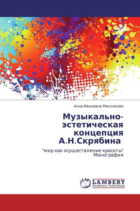 Музыкально-эстетическая концепция А.Н.Скрябина