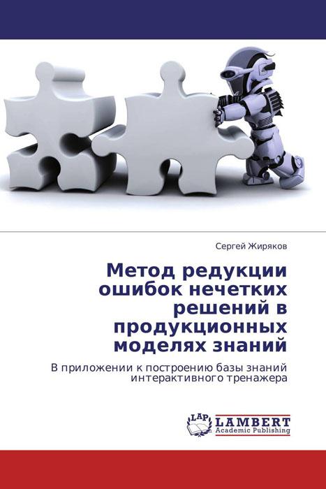 Метод редукции ошибок нечетких решений в продукционных моделях знаний