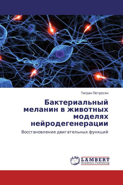 Бактериальный меланин в животных моделях нейродегенерации