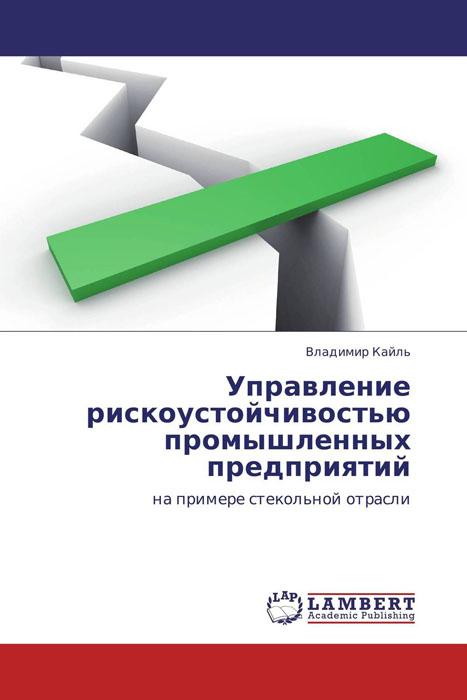 Управление рискоустойчивостью промышленных предприятий