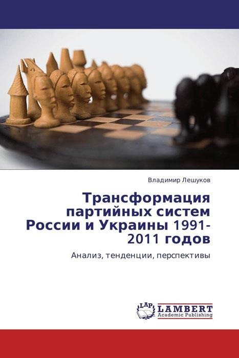Владимир Лешуков Трансформация партийных систем России и Украины 1991-2011 годов