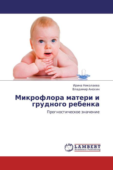Микрофлора матери и грудного ребенка