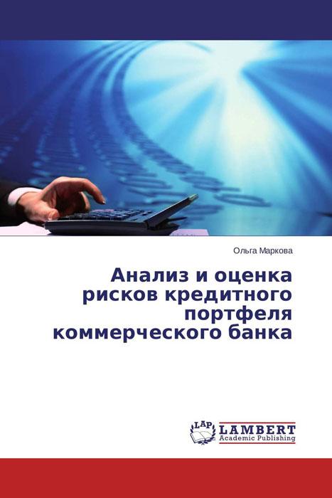 Анализ и оценка рисков кредитного портфеля коммерческого банка