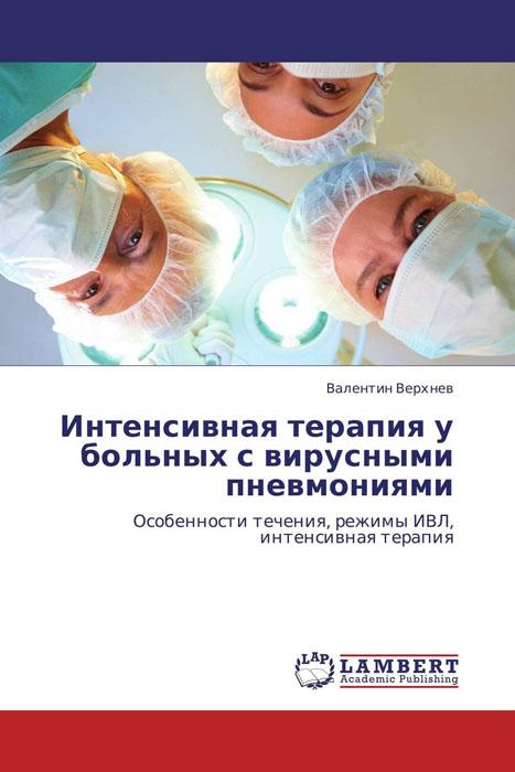 Интенсивная терапия у больных с вирусными пневмониями