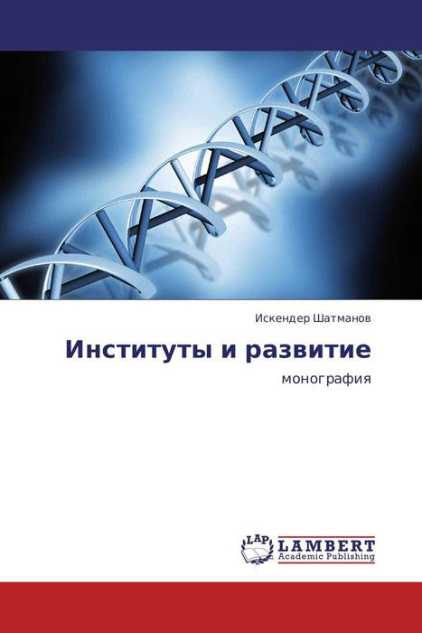 Институты и развитие