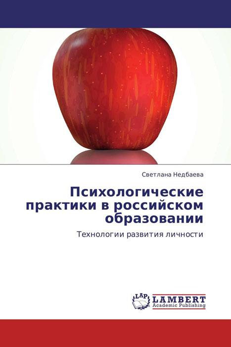 Психологические практики в российском образовании