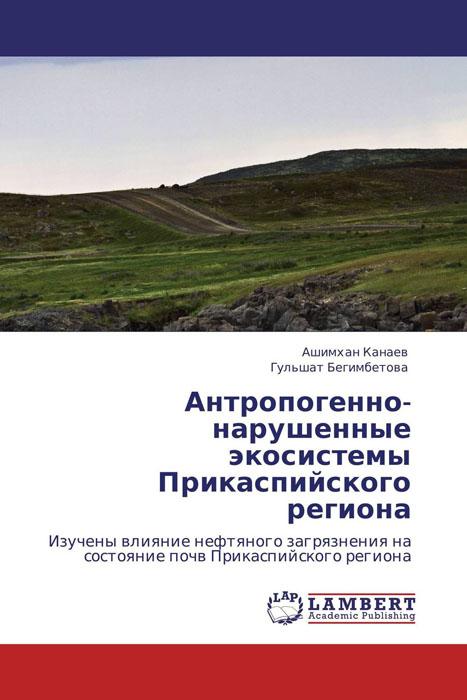 Антропогенно-нарушенные экосистемы Прикаспийского региона