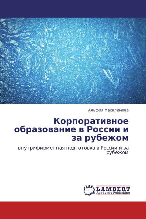 Корпоративное образование в России и за рубежом