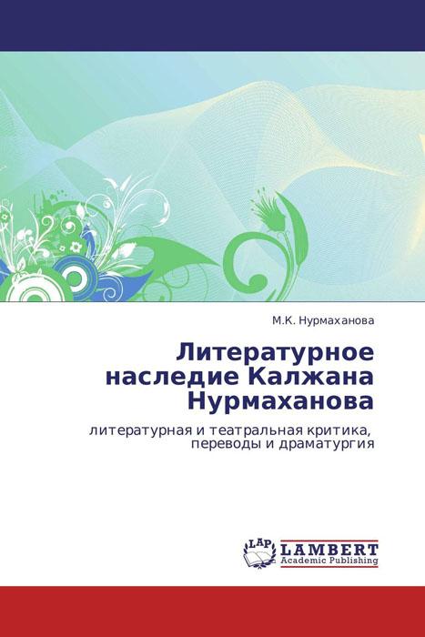 Литературное наследие Калжана Нурмаханова