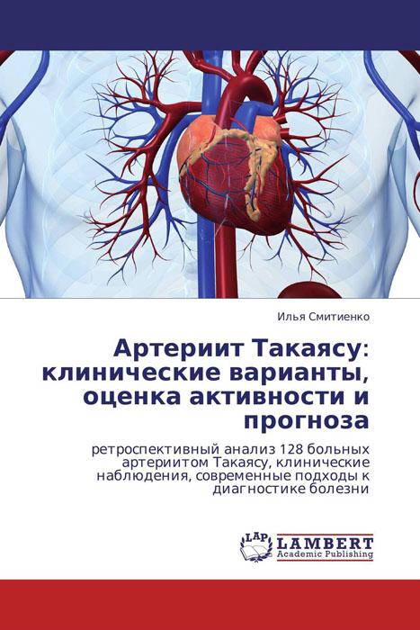 Артериит Такаясу: клинические варианты, оценка активности и прогноза
