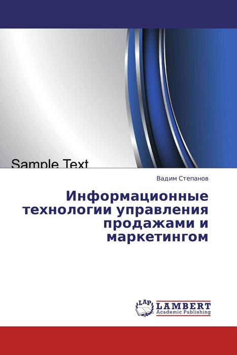 Информационные технологии управления продажами и маркетингом