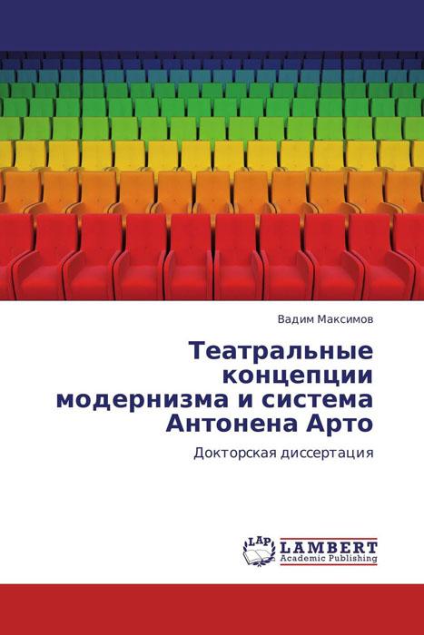Театральные концепции модернизма и система Антонена Арто