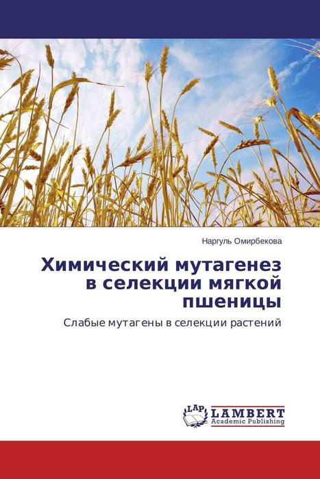 Химический мутагенез в селекции мягкой пшеницы