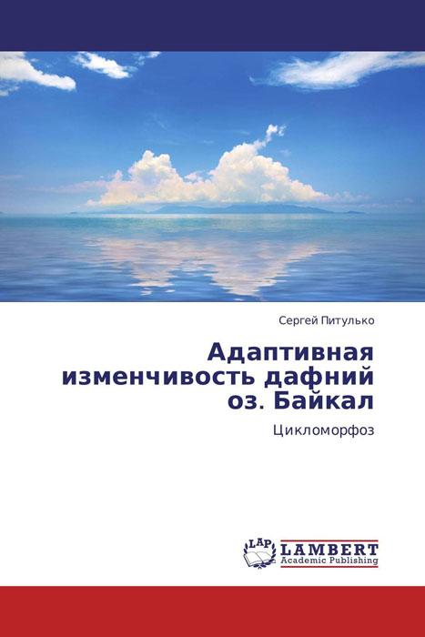 Адаптивная изменчивость дафний оз. Байкал