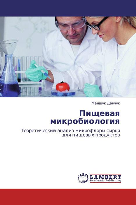 Пищевая микробиология