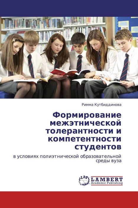 Формирование межэтнической толерантности и компетентности студентов