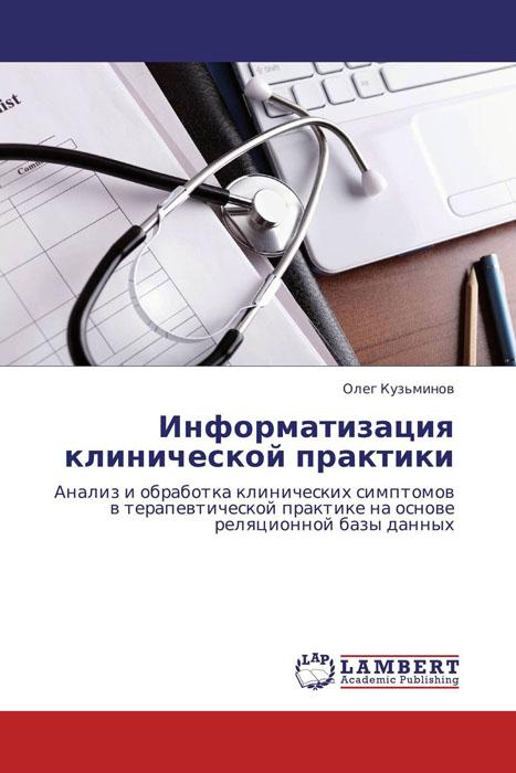 Информатизация клинической практики