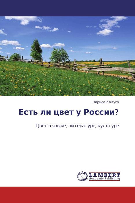 Есть ли цвет у России?