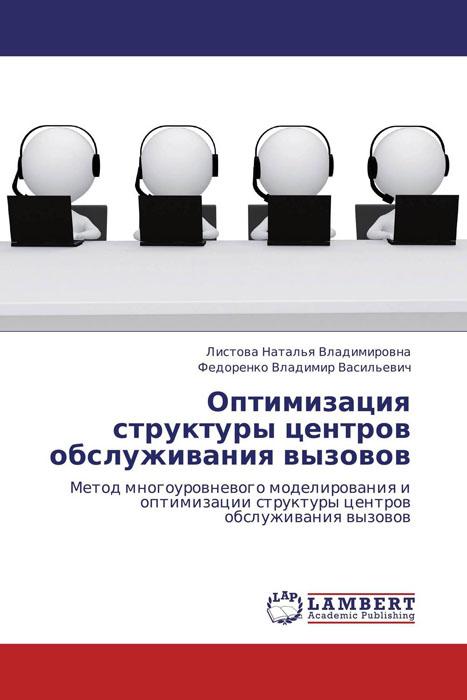 Оптимизация структуры центров обслуживания вызовов