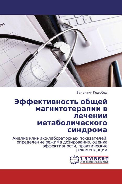 Эффективность общей магнитотерапии в лечении метаболического синдрома
