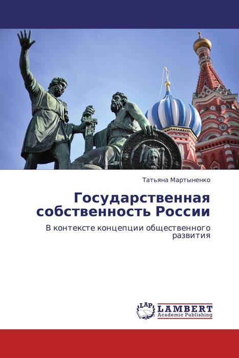 Государственная собственность России